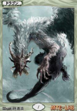 画像1: オリジナルイラストトークン『ドラゴン(白)』