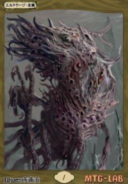 画像1: オリジナルイラストトークン『エルドラージ・末裔』1