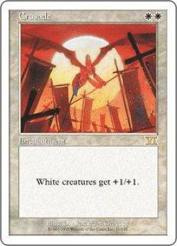 画像1: Crusade