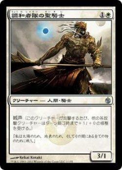 画像1: 調和者隊の聖騎士
