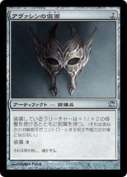 画像1: アヴァシンの仮面