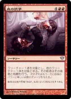 画像1: 血の抗争