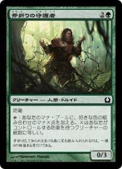 画像1: 斧折りの守護者