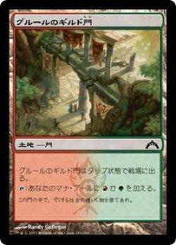 画像1: グルールのギルド門