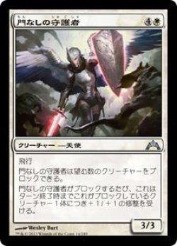 画像1: 門なしの守護者