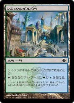 画像1: シミックのギルド門