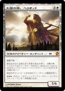 画像1: 太陽の神、ヘリオッド