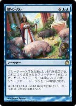 画像1: 豚の呪い