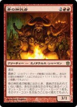 画像1: 骨の神託者