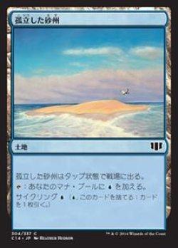 画像1: 孤立した砂州