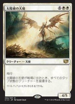 画像1: 太陽破の天使