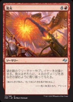 画像1: 発火