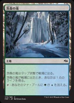 画像1: 茨森の滝