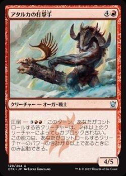 画像1: アタルカの打撃手