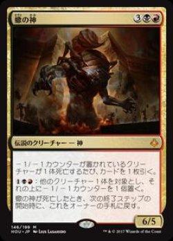 画像1: 蠍の神