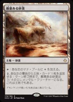 画像1: 敵意ある砂漠