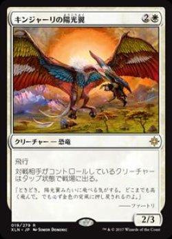 画像1: キンジャーリの陽光翼
