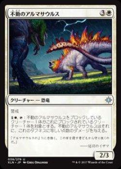 画像1: 不動のアルマサウルス