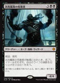 画像1: 凶兆艦隊の荒廃者