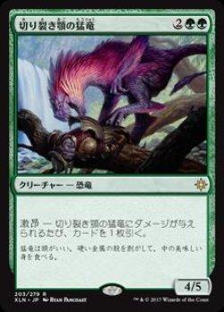 画像1: 切り裂き顎の猛竜