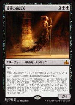 画像1: 黄昏の預言者