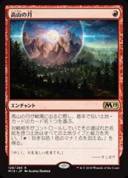 画像1: 高山の月