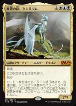 画像1: 変遷の龍、クロミウム