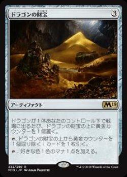 画像1: ドラゴンの財宝