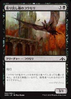 画像1: 張り出し櫓のコウモリ