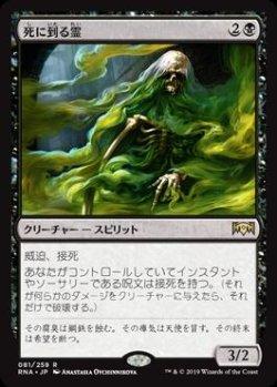 画像1: 死に到る霊