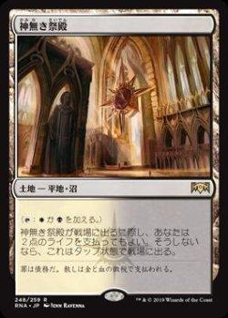 画像1: 神無き祭殿