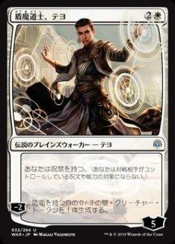 画像1: 盾魔道士、テヨ