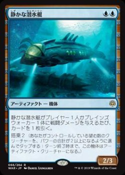 画像1: 静かな潜水艇