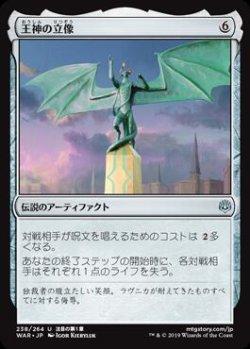 画像1: 王神の立像