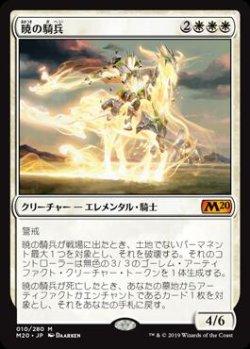 画像1: 暁の騎兵