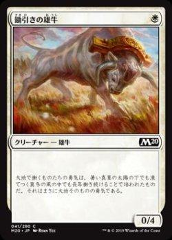 画像1: 鋤引きの雄牛