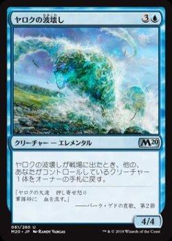 画像1: ヤロクの波壊し