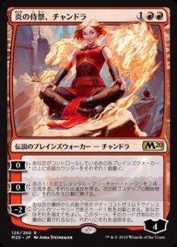 画像1: 炎の侍祭、チャンドラ