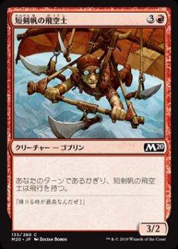 画像1: 短剣帆の飛空士