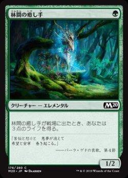 画像1: 林間の癒し手