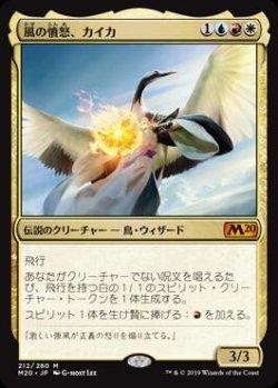 画像1: 風の憤怒、カイカ