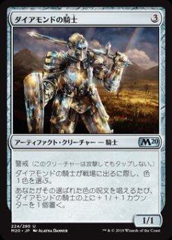 画像1: ダイアモンドの騎士