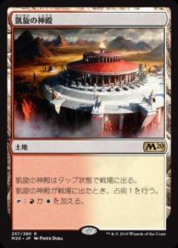 画像1: 凱旋の神殿