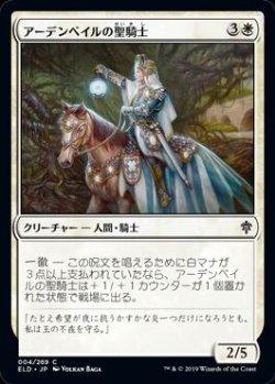 画像1: アーデンベイルの聖騎士