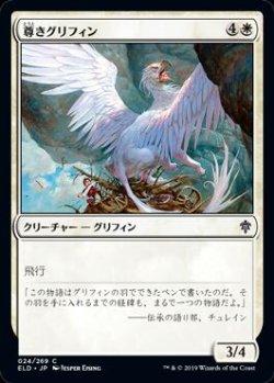 画像1: 尊きグリフィン