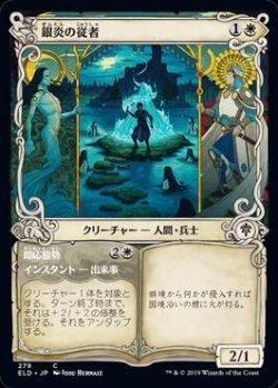 画像1: 銀炎の従者(絵違い・foil)