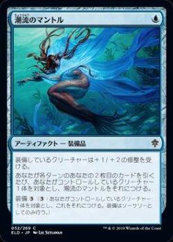 画像1: 潮流のマントル