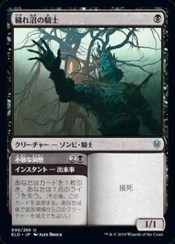 画像1: 穢れ沼の騎士
