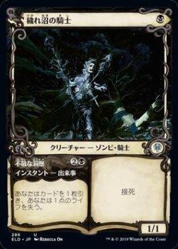 画像1: 穢れ沼の騎士(絵違い)