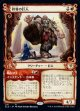 砕骨の巨人(絵違い)